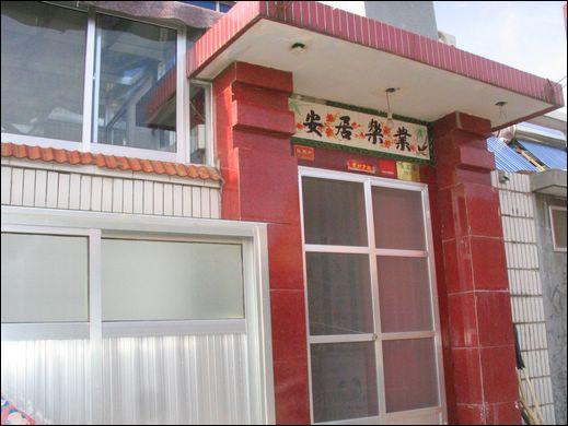 小康渔家别墅003号,长岛渔家乐旅游网