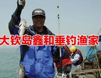 大钦岛鑫和垂钓渔家乐