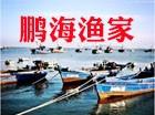 鹏海渔家乐